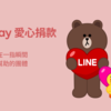 LINE Payでふるさと納税してピーチポイントをもらう