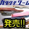 【一誠】バス釣りでも活躍!中層スイミングなどで威力を発揮「カタクチワーム」発売!