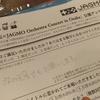 『幻想水滸伝 × JAGMO Orchestra Concert in OSAKA』に行きました(アドベントカレンダー 4日目)