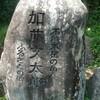 山の日に「加藤文太郎ふるさとの碑」を訪ねる