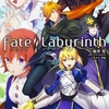 Fate/Another Labyrinth