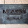 箱根・湯河原の旅(3)〜リニューアルしたMOA美術館を訪ねて〜