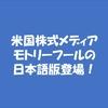 米国株式の一次情報が手に入る「モトリーフール」の日本語版が登場!どんな会社?