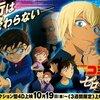 劇場版『名探偵コナン ゼロの執行人』4D上映決定!青山先生もコメント