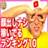 【顔出しなし】意外と稼いでるユーチューバーランキング10!コスパ最強のジャンルやチャンネル!