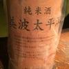 島根県 美波太平洋 純米