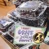 【コットンキャンディを凌ぐ⁈】甘いブドウ☆GRAPE GELLY GRAPES