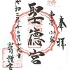 聖徳太子を祀る神社・聖徳宮(東京・東小岩)の御朱印