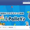 【お知らせ】Facebookページが開設されました!