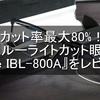 ブルーライトカット眼鏡ならカット率80%の『iTone IBL-800A』がおすすめ!