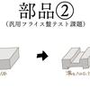 【職業訓練日記⑥】汎用フライスの課題テスト終了!!!