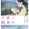 片渕須直監督 トークショー(第41回日本カトリック映画賞授賞式)レポート・『この世界の片隅に』(1)