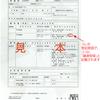 【不動産売買】登記簿に「譲渡担保」の記載があれば要注意! 購入前に気を付けること