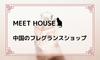 【MEET HOUSE】中国のフレグランスショップ