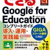 書籍ご紹介:『できるGoogle for Educationコンプリートガイド 導入・運用・実践編』
