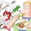 『紅殻のパンドラ -GHOST URN-』 第4話「料理の鉄人 -キッチン・ドラッジ-」 感想