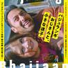 『バジュランギおじさんと小さな迷子』映画レビュー「バーフバリの次に来るインド映画はお人好しのオッサン!」