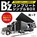 B'z セブンイレブン限定 シングルボックスもうすぐ予約締切!トレーラーエディションの予約はお早目に!
