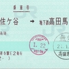 東京メトロ東西線への連絡乗車券いろいろ