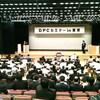 日本DPC協議会での高橋教授と古城先生