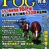 2012.05 最強のPOG青本 2012~2013年