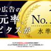 8・9・10日はハピタスデー!でもすでに還元率No.1の広告が目白押し!