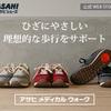 メイドインジャパンの「アサヒメディカルウォーク」でひざを守る