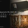 ナカミチ PA-304S カスタム・メンテナンス  #1 ('21 5)  ① 状態確認