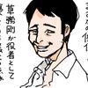 色々なアレで宣伝が非常に難しくなっちゃっていた『台風家族』がまさかの大傑作だった件