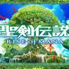 『聖剣伝説 RISE of MANA』全トロフィー取得の手引き【配信終了】