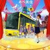 本棚:『しあわせの黄色いバス』