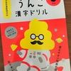 今話題騒然!日本一楽しい漢字ドリル<うんこ漢字ドリル>を購入!!