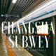 【湖南省長沙】 移動は地下鉄が便利でオススメ!【中国観光】