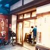 高円寺のヨガスタジオ ヨガまるスタジオ めぐみ先生インタビュー②('18年11月16日追記アリ)