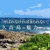 沖縄の神の島・久高島体験記「呼ばれないと来られない」パワースポットとは?