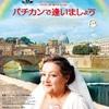 コメディ映画「バチカンで逢いましょう」ヘドバンおばあちゃん、ローマへ行く!あらすじ、感想、ネタバレあり。