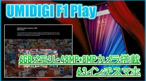 【UMIDIGI F1 Play スペック紹介】6GBメモリや48.0MPのカメラ搭載でより高コスパになった6.3インチスマホが登場!