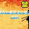今日は、キン136黄色い戦士青い猿音6の日。キーワードは挑戦。