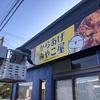 三重県四日市市でプレート看板の取付施工に行ってきました