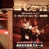 1歳児と行くコンサート 「ズーラシアンフィルハーモニー管弦楽団」