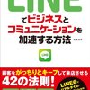 LINEは使っているか?