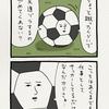 悲熊「ボール」