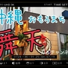 【沖縄】おもろまち駅近の居酒屋『舞天』で晩御飯食べてきた!