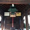 山科廻地蔵(徳林庵)