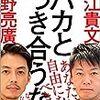『バカとつき合うな』(堀江貴文,西野亮廣)を読んでバカになる!