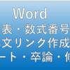 【卒論・修論】図表・数式番号(本文相互参照、リンク作成)
