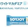 【おすすめグルテンフリー食品】SOYJOY ソイジョイ クリスピー(ホワイトマカダミア)を食レポ