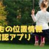 子供の位置情報確認アプリ。