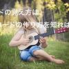 ジプシージャズギター入門12〜コードの作り方〜ギターコード タブ譜付き