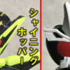 【食玩ゼロワンRISER 13】シャイニングホッパー と 層動オーズ と新情報!!